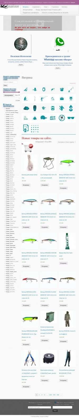 Предпросмотр для fishka41.ru — Рыболовный магазин Якорь