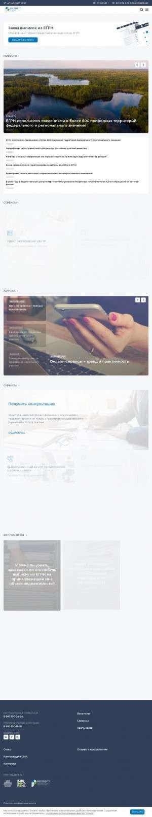Предпросмотр для kadastr.ru — Федеральная кадастровая палата