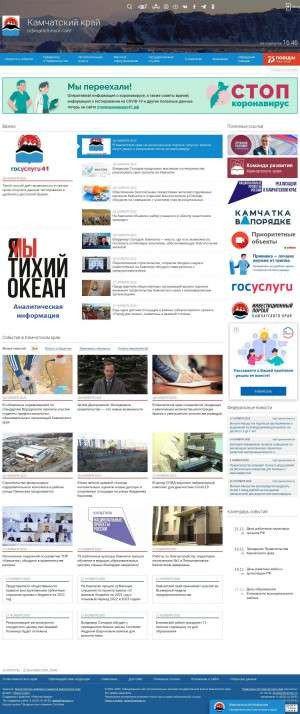 Предпросмотр для kamgov.ru — Инспекция Государственного Технического Надзора Камчатского края