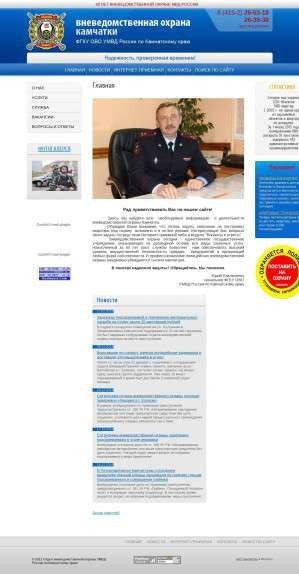 Предпросмотр для ovo41.ru — Филиал ФГКУ ОВО УМВД России по Камчатскому краю - ОВО по г. Елизово