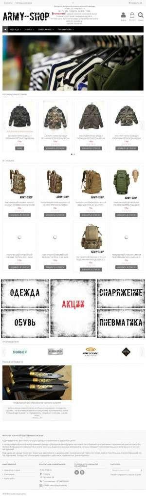 Предпросмотр для army-shop.by — Военная одежда