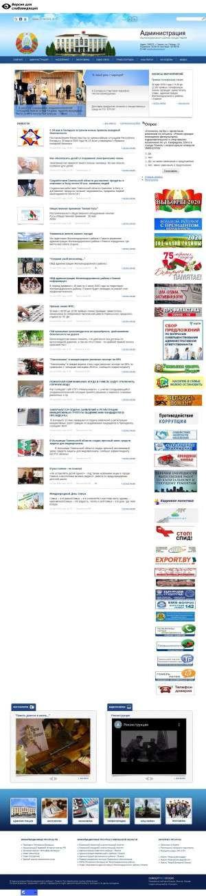 Предпросмотр для www.arw.gov.by — ОВД Администрации Железнодорожного района Гомеля