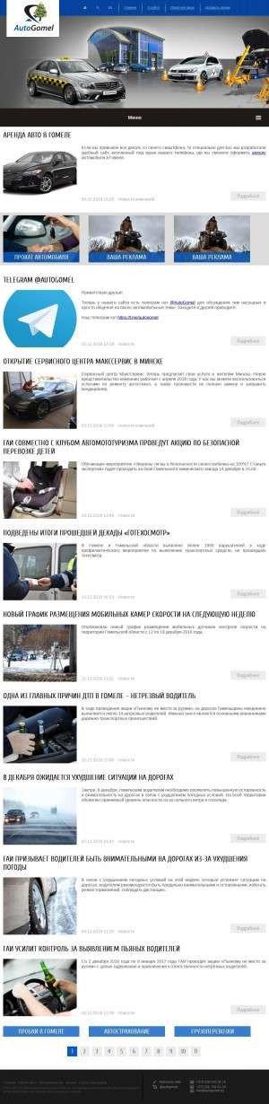 Предпросмотр для autogomel.by — УГАИ УВД Гомельского областного исполнительного комитета