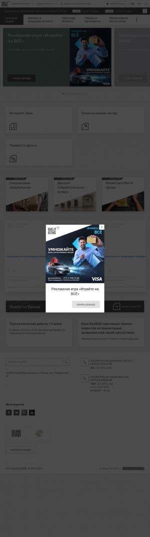 Предпросмотр для belveb.by — Банк БЕЛВЭБ, автоматический сейф