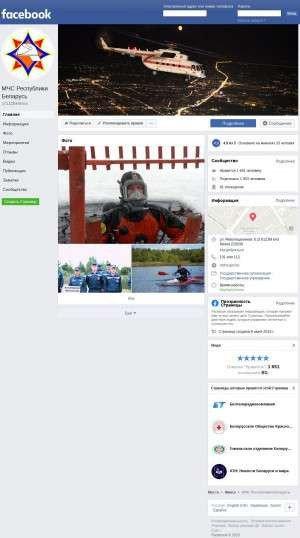 Предпросмотр для www.facebook.com — МЧС