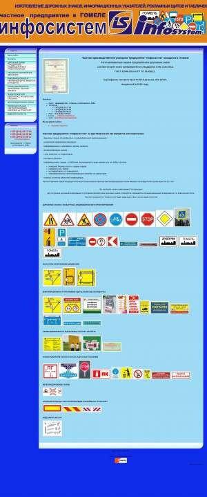Предпросмотр для www.infosystem.lepshy.by — Инфосистем