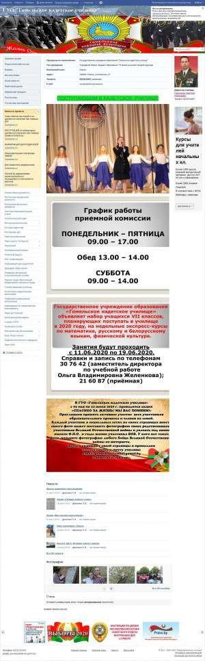 Предпросмотр для kadetgome.schools.by — Гомельское кадетское училище