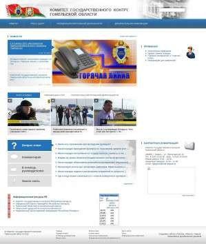 Предпросмотр для kgkgomel.gov.by — Комитет государственного контроля Гомельской области