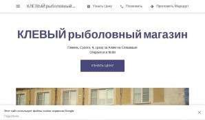 Предпросмотр для klevogomel.business.site — Клевый