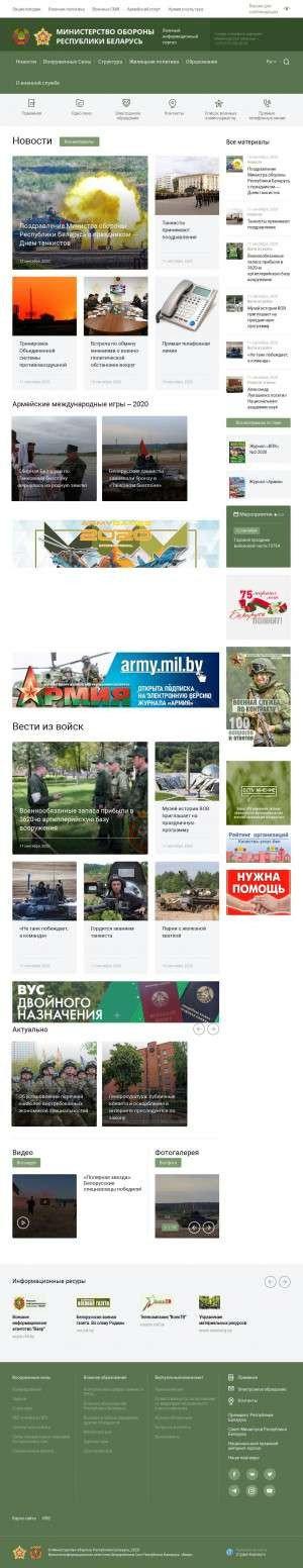 Предпросмотр для www.mil.by — Военный комиссариат Гомельского района