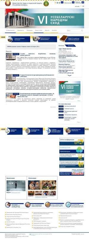Предпросмотр для mintrud.gov.by — Управление департамента государственной инспекции труда