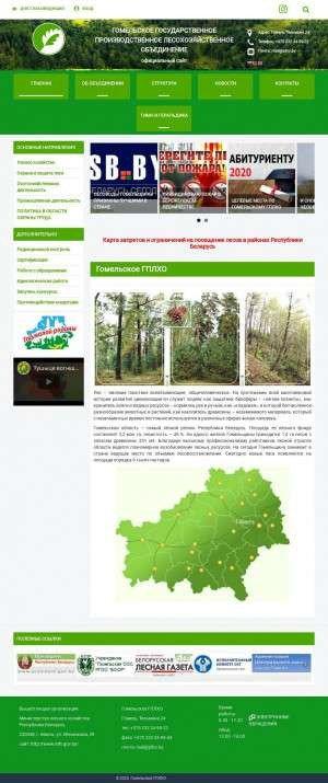 Предпросмотр для plho.by — Гомельское государственное производственное лесохозяйственное объединение