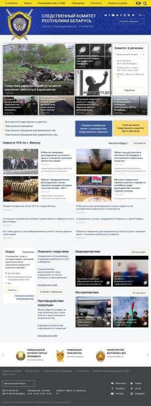 Предпросмотр для sk.gov.by — Гомельский городской следственный комитет