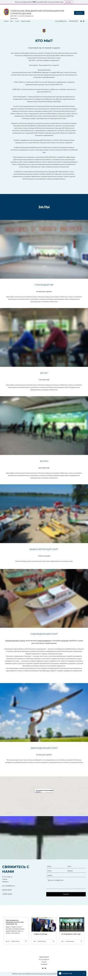 Предпросмотр для sskdosaaf.wixsite.com — Стрелково-спортивный клуб ДОСААФ Гомельский УП