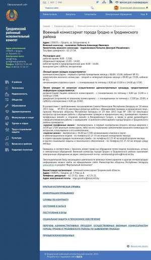 Предпросмотр для grodnorik.gov.by — Военный комиссариат Гродненской области