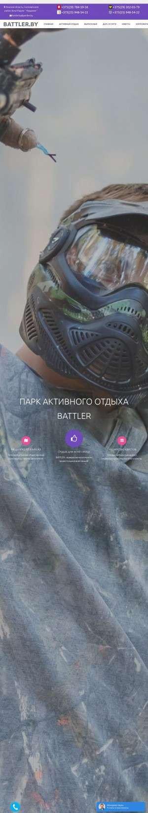 Предпросмотр для www.battler.by — Баттлер