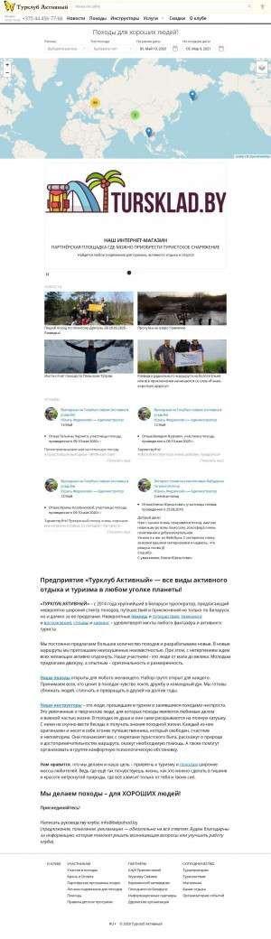Предпросмотр для belpohod.by — Активный