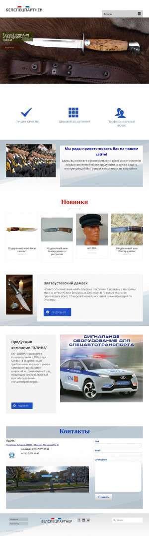 Предпросмотр для www.belspartner.com — Белспецпартнер