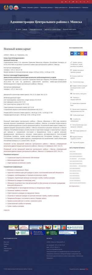 Предпросмотр для centr.minsk.gov.by — Военный комиссариат Центрального района г. Минска