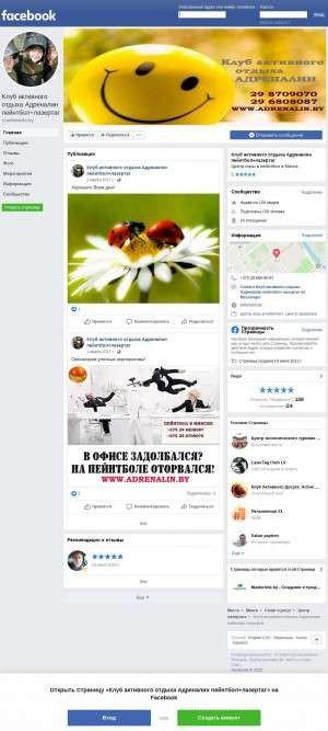 Предпросмотр для www.facebook.com — Пейнтбольный клуб Адреналин