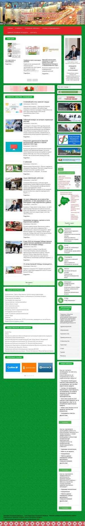 Предпросмотр для fr.gov.by — Военный комиссариат Фрунзенского района города Минска