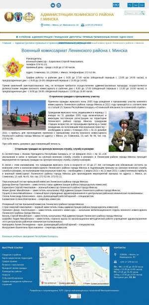 Предпросмотр для lenadmin.gov.by — Комиссариат Ленинского района г. Минска