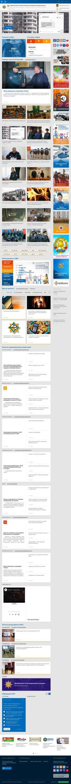Предпросмотр для mchs.gov.by — Партизанский РОЧС