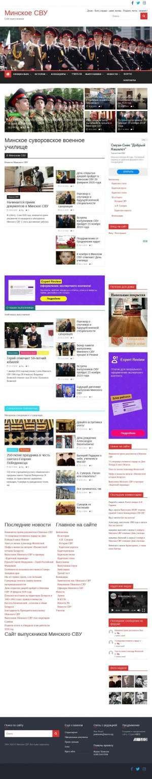 Предпросмотр для mnsvu.org — Минское суворовское военное училище