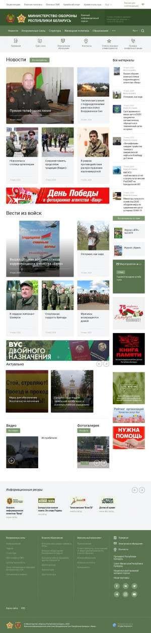 Предпросмотр для mod.mil.by — Военный комиссариат Минской области