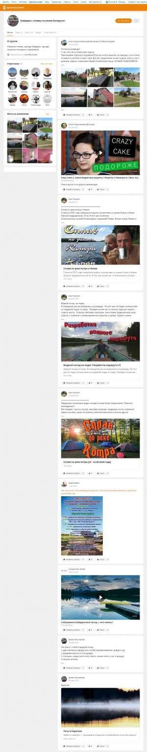 Предпросмотр для ok.ru — Kajak.by