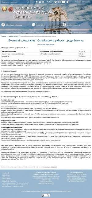 Предпросмотр для okt.minsk.gov.by — Военный комиссариат Октябрьского района города Минск