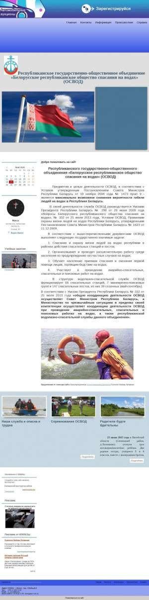 Предпросмотр для osvod.www.by — Белорусское Республиканское Общество Спасания на Водах