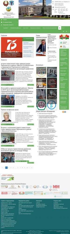 Предпросмотр для part.gov.by — Военный комиссариат Партизанского района города Минска