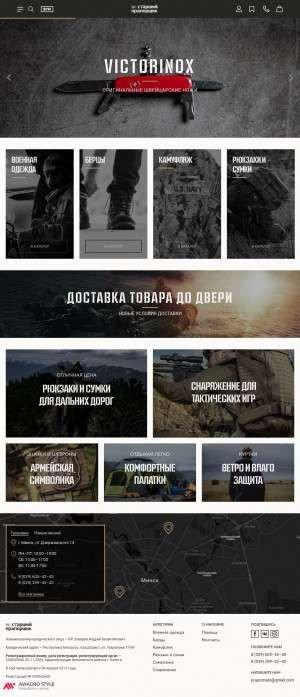 Предпросмотр для prapor-nato.by — Старший прапорщик