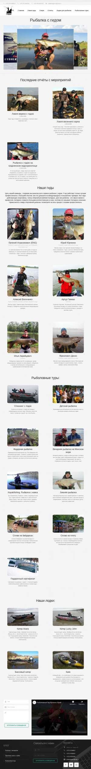 Предпросмотр для rybalkasgidom.com — Рыбалка с гидом