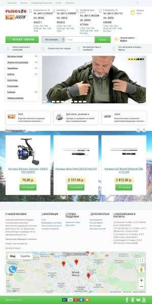 Предпросмотр для rybolow.by — Рыболов