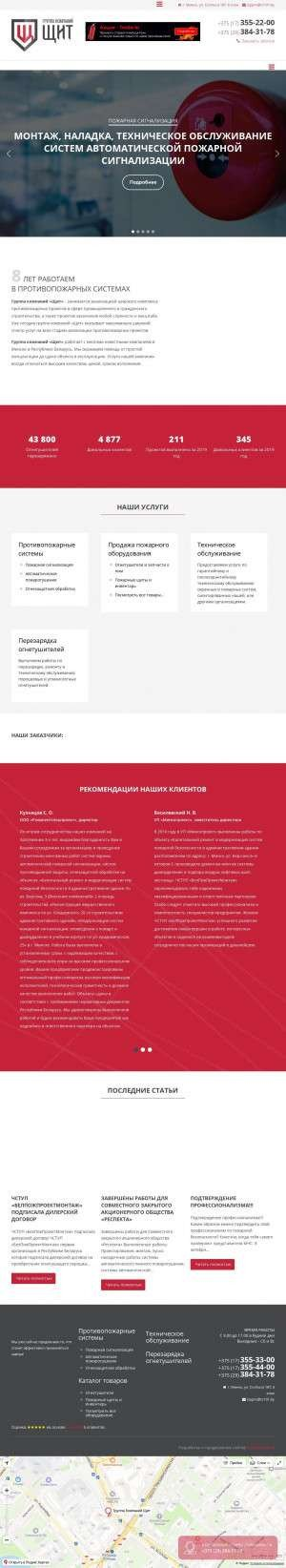 Предпросмотр для tc101.by — Щит