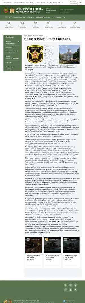 Предпросмотр для varb.mil.by — Военная академия Республики Беларусь