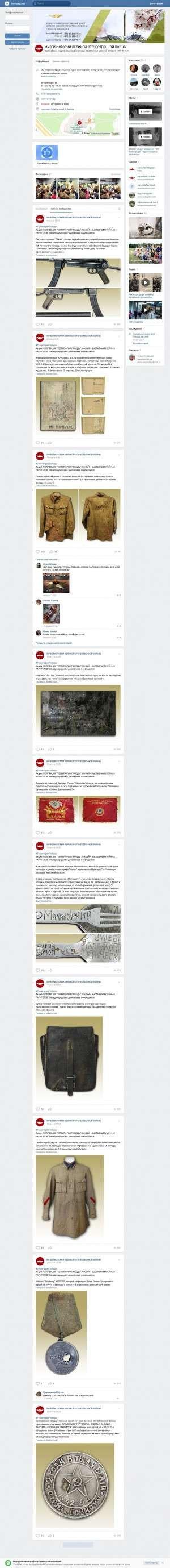 Предпросмотр для vk.com — Белорусский Государственный Музей Истории Великой Отечественной Войны