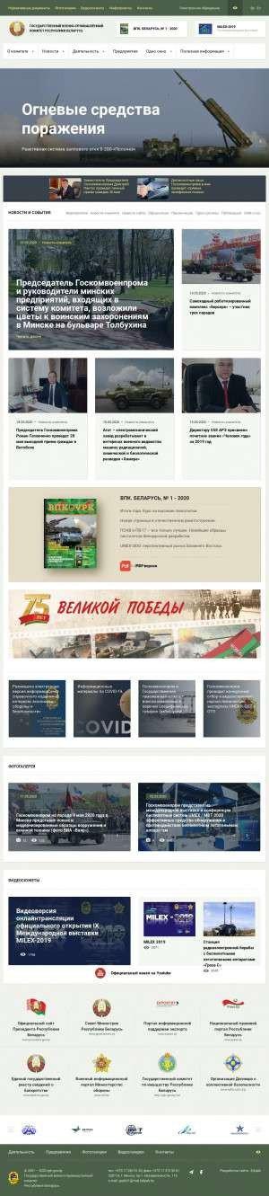 Предпросмотр для www.vpk.gov.by — Государственный Военно-Промышленный Комитет Республики Беларусь