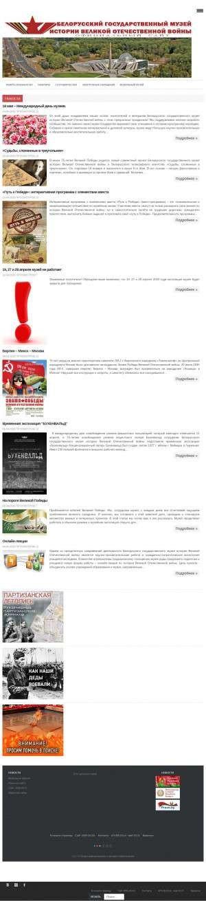 Предпросмотр для www.warmuseum.by — Белорусский Государственный Музей Истории Великой Отечественной Войны