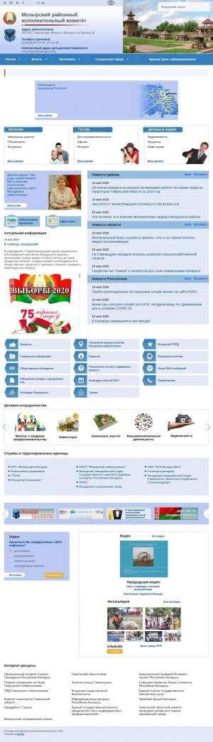Предпросмотр для mozyrisp.gov.by — Мозырский ГРОЧС
