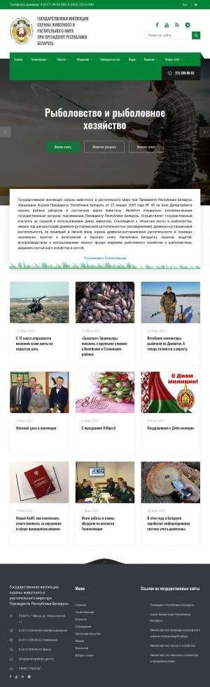 Предпросмотр для gosinspekciya.gov.by — Оршанская межрайонная инспекция охраны животного и растительного мира