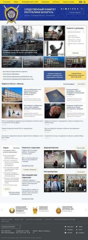 Предпросмотр для sk.gov.by — Оршанский межрайонный отдел Следственного комитета Республики Беларусь