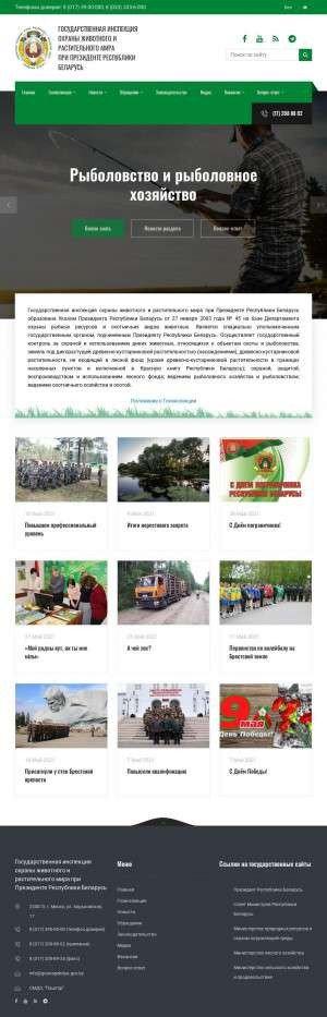 Предпросмотр для gosinspekciya.gov.by — Полоцкая межрайонная инспекция охраны животного и растительного мира при Президенте РБ