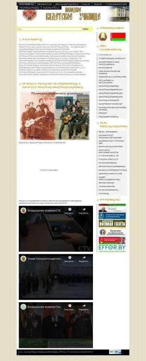 Предпросмотр для www.p-kadet.vitebsk.by — ГУО Полоцкое кадетское училище