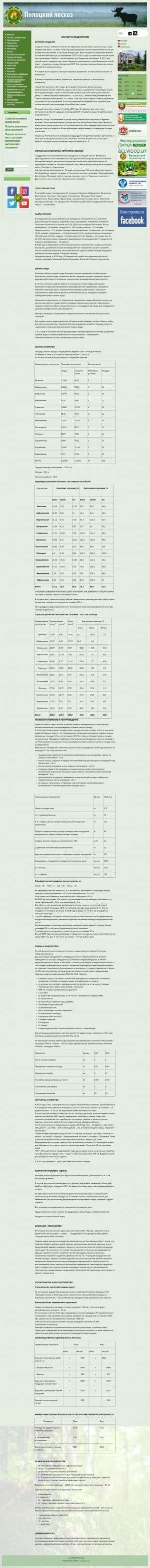 Предпросмотр для polotskleshoz.by — Государственное лесохозяйственное учреждение Полоцкий лесхоз