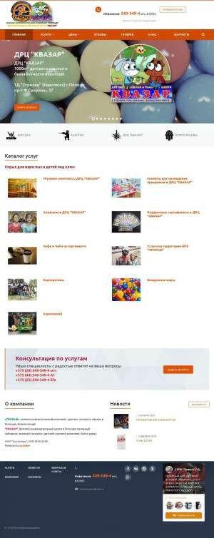 Предпросмотр для www.proriv.by — ДРЦ Квазар