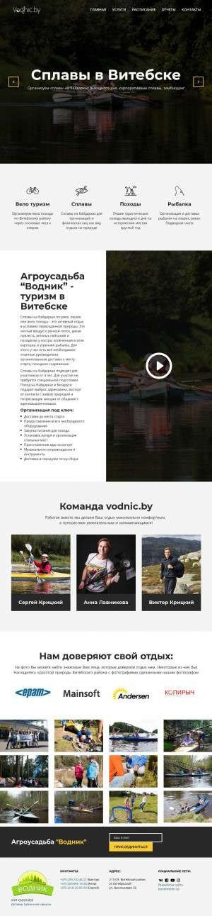 Предпросмотр для vodnic.by — Vodnic.by - Организация Корпоративов, Тимбилдинг