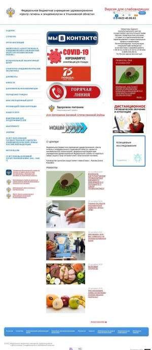 Предпросмотр для 73fguz.ru — Центр гигиены и эпидемиологии г. Димитровграда